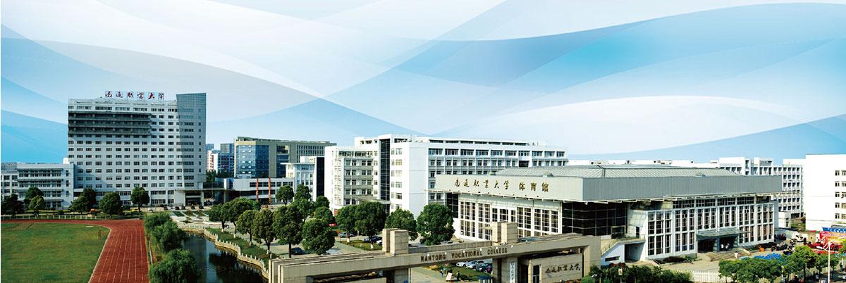 澳门新萄京最大平台是全国首批公办高职院校之一 江苏省高水平高职院校建设单位