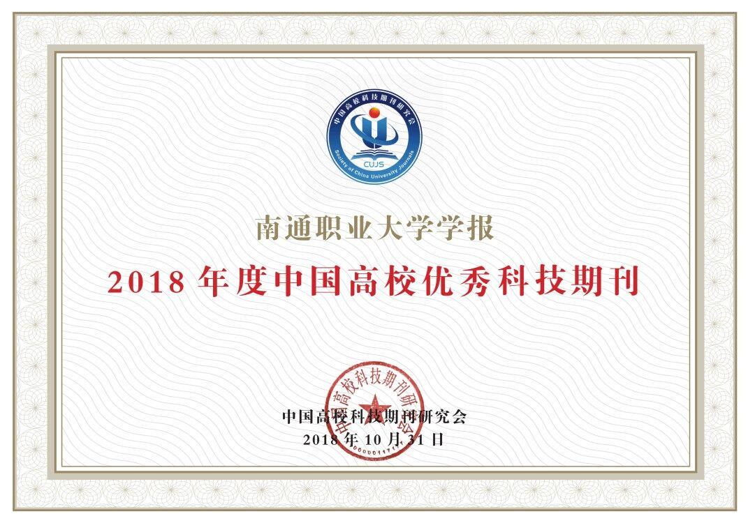 南通职业大学学报获2018年中国高校优秀科技期刊