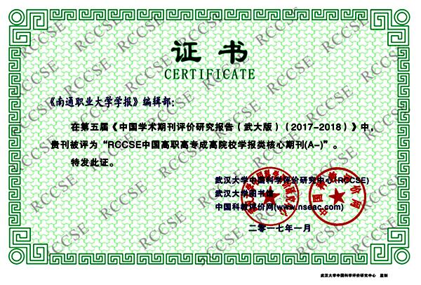 学报再次入选中国学术期刊评价中心(RCCSE)高职高专类核心期刊