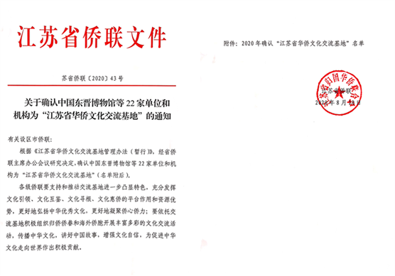 The cultural exchange base for Jiangsu Overseas Chinese settled NTVU