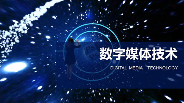 数字媒体技术专业介绍(2021)
