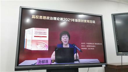 马克思主义学院组织思政课教师参加2021年版教材使用培训